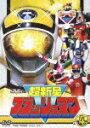 スーパー戦隊シリーズ::超新星フラッシュマン VOL.4