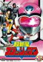 スーパー戦隊シリーズ::超新星フラッシュマン VOL.5 最終巻