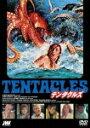 DVD『テンタクルズ』