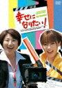 【送料無料】幸せになりたい!DVD-BOX
