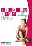 『武田美保のPILATES LIFE DVD−BOX〈3枚組〉』
