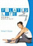 『武田美保のPILATES LIFE SMART STYLE』
