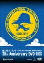 【送料無料】鳥人間コンテスト 30th ANNIVERSARY DVD-BOX