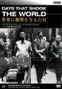 BBCドキュメント100シリーズ::BBC 世界に衝撃を与えた日-18-〜アドルフ・ヒトラーとシャルル・...