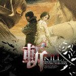 斬ーKILL- オリジナル サウンドトラック画像