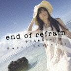 end of refrain 〜小さな始まり〜 [ 詩月カオリ ]