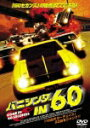 DVD『バニシング IN 60』