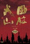 【送料無料】風林火山 完全版 第壱集[7枚組] [ 内野聖陽 ]