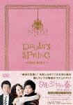 【送料無料】タルジャの春 インターナショナル・ヴァージョン DVD-BOX1