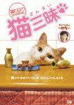 """""""猫びより""""presents 猫三昧"""