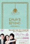 【送料無料】タルジャの春 インターナショル・ヴァージョン DVD-BOX2
