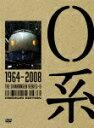 0系 1964〜2008<プレミアム・エディション>[DVD]