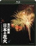 【送料無料】NHK DVD 美の競演 日本の花火?花火芸術の最高峰 大曲全国花火競技大会?【Blu-ray】