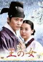 【送料無料】王の女 DVD-BOX 3