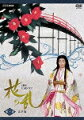 NHK大河ドラマ 花の乱 完全版 第一巻