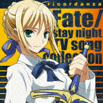 Fate/stay night TV song collection ricordanza画像