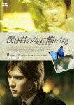 僕蝶DVD