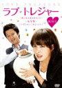ラブ・トレジャー -夜になればわかること【完全版】 DVD-BOX 1
