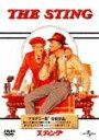 映画 スティング DVD