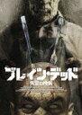 DVD『ブレイン・デッド』