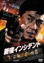 DVD『新宿インシデント』