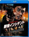 新宿インシデント【Blu-rayDisc Video】