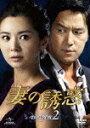 【送料無料】妻の誘惑 DVD-BOX 2 [ チャン・ソヒ ]