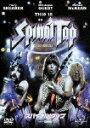 DVD『スパイナル・タップ』