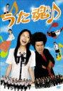 DVD『うた魂♪フル!!!』