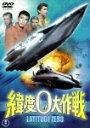 DVD『緯度0大作戦』