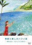 【送料無料】神秘と癒しのハワイ島 根本はるみ アロハとマナを求めて [ 根本はるみ ]