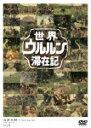 世界ウルルン滞在記 Vol.6 山本太郎