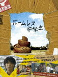 【送料無料】ホームレス中学生 スペシャル・エディション