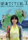 【送料無料】街道てくてく旅 四国八十八か所を行く DVD-BOX [ 四元奈生美 ]