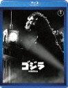 ゴジラ【Blu-ray】