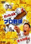 【送料無料】ガンバレ日本プロ野球!? 金本知憲編 ~こんなアニキはどうでしょう?~