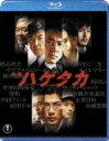 【送料無料】【2011ブルーレイキャンペーン対象商品】映画 ハゲタカ【Blu-ray】