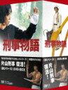 刑事物語 <詩シリーズDVD-BOX> [ 武田鉄矢 ]