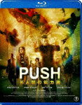 PUSH 光と闇の能力者【Blu-rayDisc Video】
