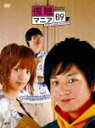 【送料無料】傍聴マニア09~裁判長!ここは懲役4年でどうすか~DVD-BOX