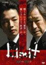 【送料無料】リミット 刑事の現場2