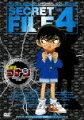 名探偵コナン シークレットファイル Vol.4