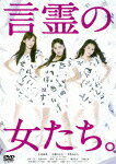 【送料無料】【セール特価】【定番DVD&BD6倍】言霊の女たち。 [ 小嶋陽菜 ]