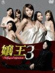 【送料無料】嬢王3 〜Special Edition〜 DVD-BOX [ 原幹恵 ]