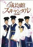 【送料無料】トキメキ☆成均館スキャンダル<完全版> DVD-BOX1