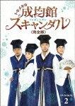 【送料無料】トキメキ☆成均館スキャンダル<完全版> DVD-BOX2