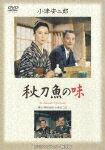 【送料無料】秋刀魚の味