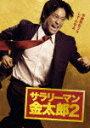 【送料無料】サラリーマン金太郎2 DVD-BOX [ 永井大 ]