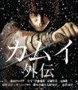 【送料無料】カムイ外伝【Blu-rayDisc Video】