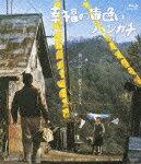 【送料無料】幸福の黄色いハンカチ デジタルリマスター2010【Blu-ray】
